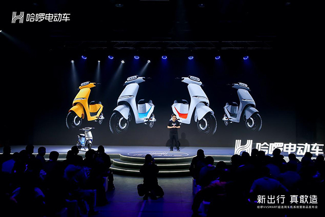 哈啰电动车发布两轮电动车 推出五大出行解决方案